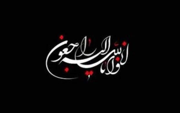 پیشکسوت استقلال به دلیل تاج درگذشت |  آخرین خبرها