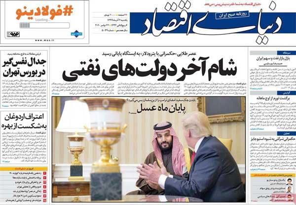 عناوین امروز روزنامه ها