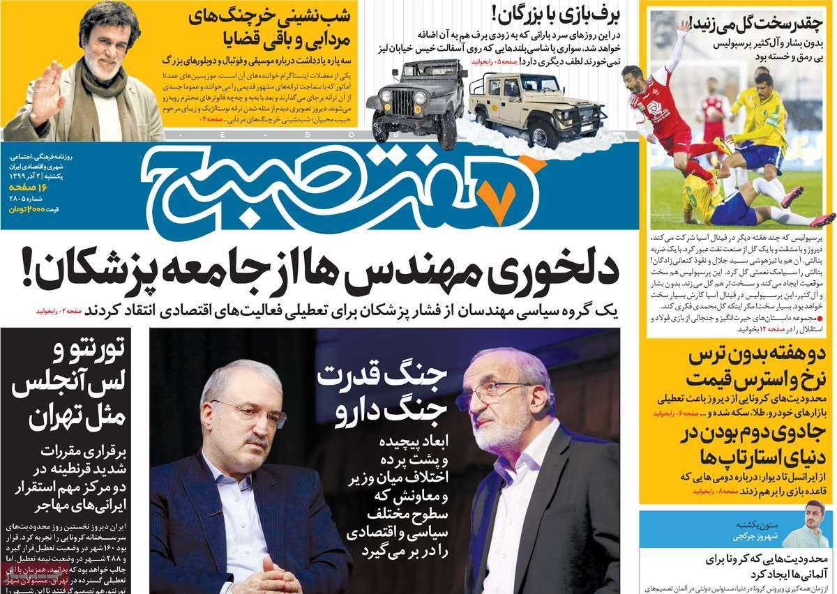 تصاویر صفحه نخست روزنامه های امروز یکشنبه ، 23 دسامبر 2016 |  خبر فوری