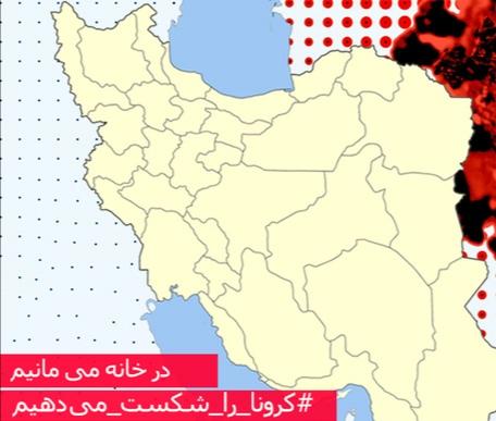 نام استانها و شهرها با رنگ قرمز / یکشنبه 23 دسامبر 2016 |  آخرین خبرها