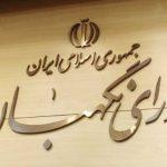 """3 اعتراض هیئت امنا علیه طرح """"اقدامات راهبردی برای رفع تحریم ها""""  آخرین خبرها"""